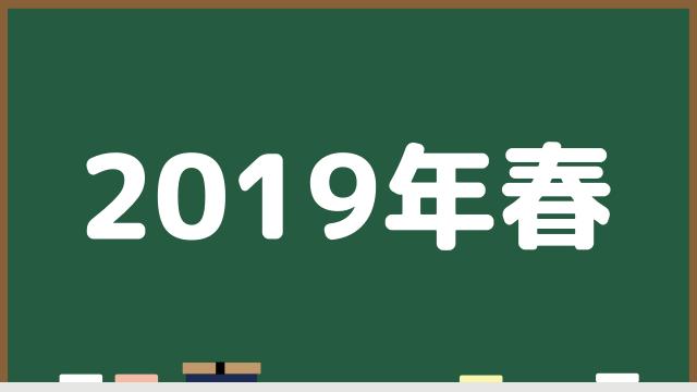 2019年春のアニメ一覧