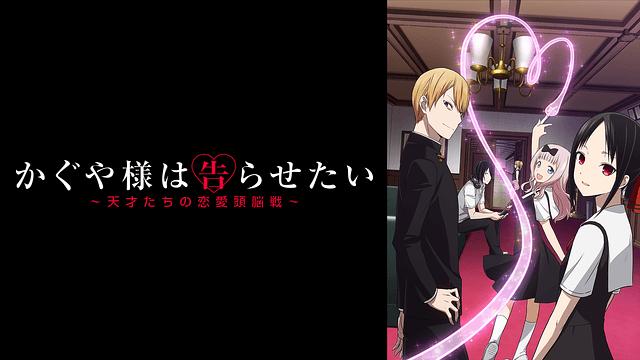 アニメ『かぐや様は告らせたい~天才たちの恋愛頭脳戦~』