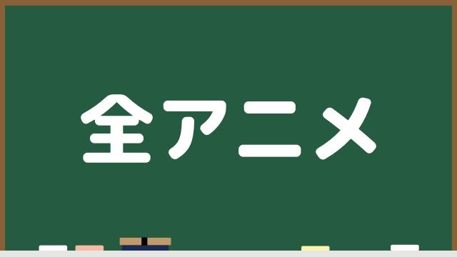 動画 アニメ 無料