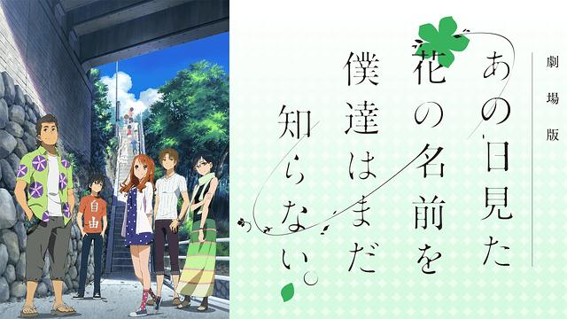 アニメ あの花 映画 無料