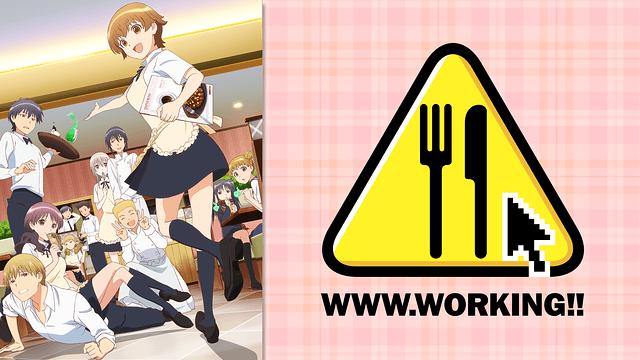 アニメ『WWW.WORKING!!』