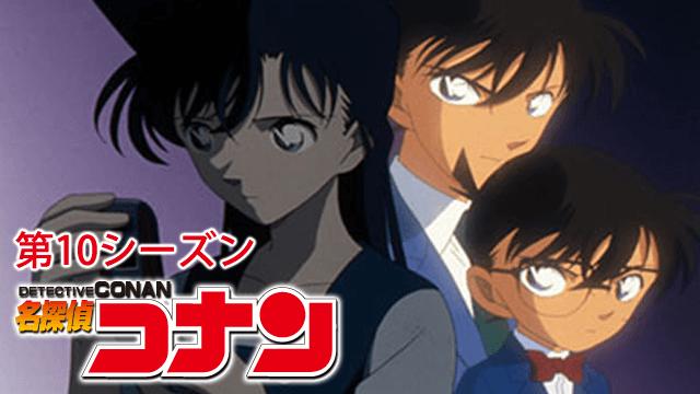 名 探偵 コナン アニメ 広場 アニメ放送情報一覧 名探偵コナン